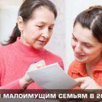 Пособия малоимущим семьям в 2021 году