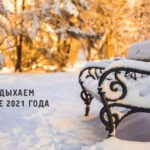Как отдыхаем в феврале 2021 года в России