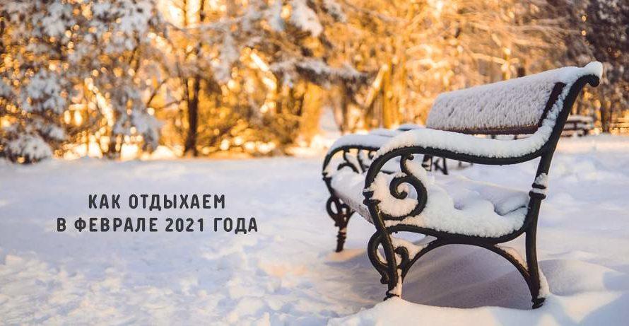 Как отдыхаем в феврале 2022 года в России