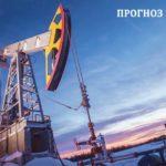 Прогноз цен на нефть на 2021 год