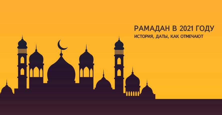 Рамадан в 2022 году