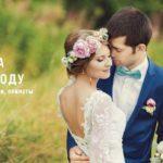 Свадьба в год Быка 2021