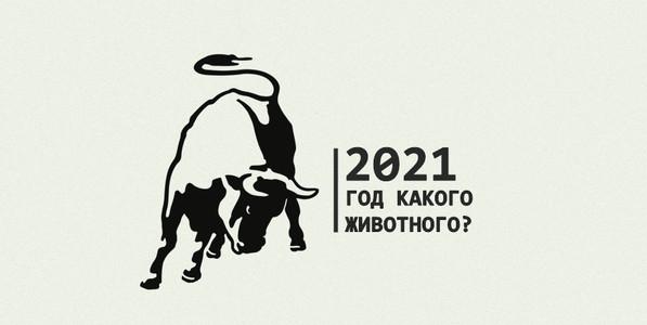 2021 год какого животного по гороскопу