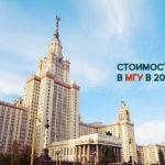 МГУ: стоимость обучения в 2020-2021 году
