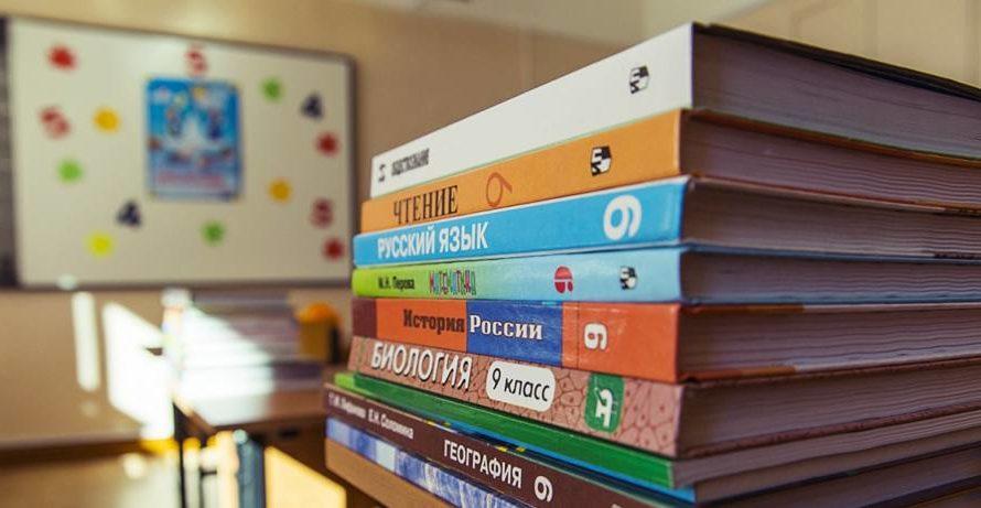 Федеральный перечень учебников на 2020-2021 учебный год