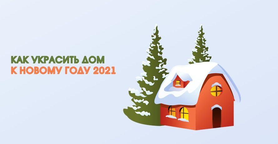 Как украсить дом к Новому году 2021