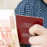 Повышение пенсии в 2021 году неработающим пенсионерам