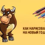 Как нарисовать быка на Новый год 2021