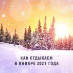 Как отдыхаем в январе 2021 года в России