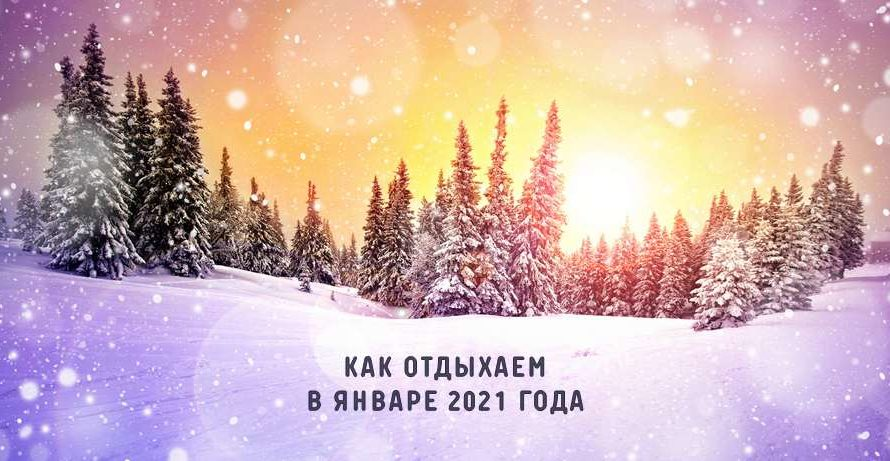 Как отдыхаем в январе 2022 года в России