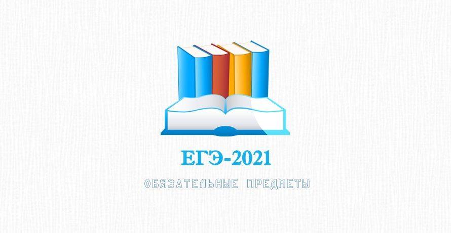 ЕГЭ в 2021 году