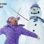 Зимние каникулы 2020-2021 учебного года