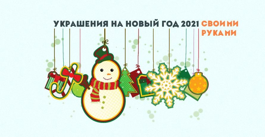 Украшения на Новый год 2021 своими руками