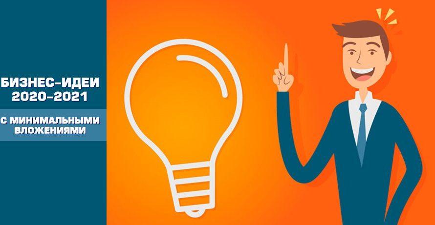Бизнес идеи 2020-2021 с минимальными вложениями