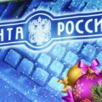 Работа почты России в новогодние праздники 2021