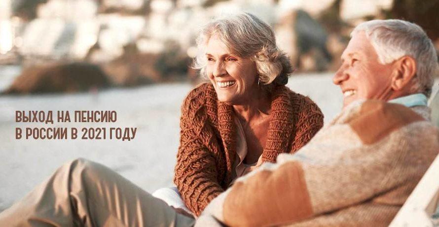Выход на пенсию в 2021 году