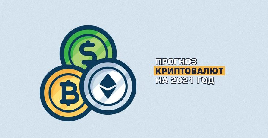 Криптовалюты в 2021 году