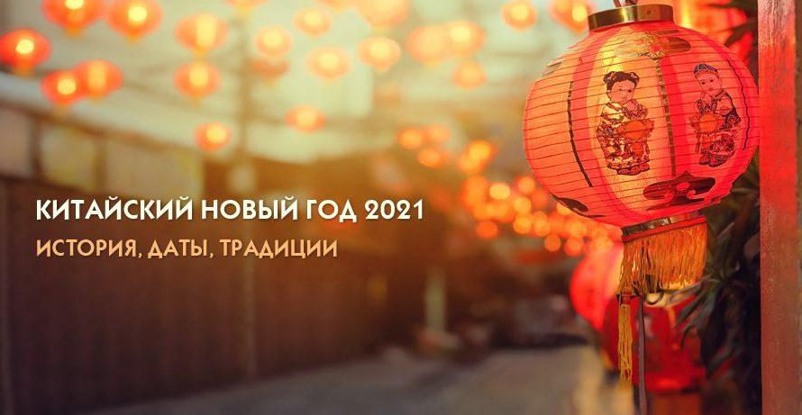 Когда наступит Китайский Новый год 2021
