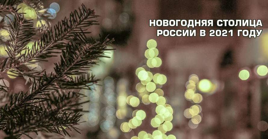 Новогодняя столица России в 2021 году