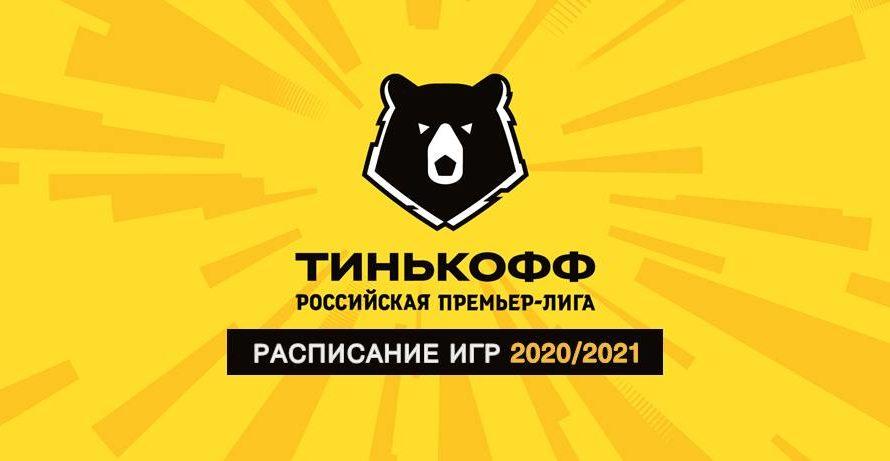 Расписание матчей РПЛ 2021/2022